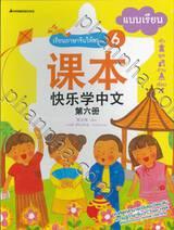 ชุดเรียนภาษาจีนให้สนุก ชุดที่ 06 แบบเรียน