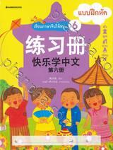 ชุดเรียนภาษาจีนให้สนุก ชุดที่ 06 แบบฝึกหัด