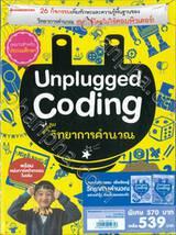 Unplugged Coding สนุกกับวิทยาการคำนวณ (Set 2 เล่ม)