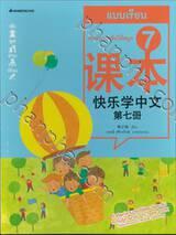 ชุดเรียนภาษาจีนให้สนุก ชุดที่ 07 แบบเรียน