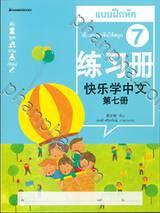 ชุดเรียนภาษาจีนให้สนุก ชุดที่ 07 แบบฝึกหัด