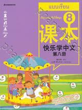ชุดเรียนภาษาจีนให้สนุก ชุดที่ 08 แบบเรียน