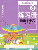ชุดเรียนภาษาจีนให้สนุก ชุดที่ 08 แบบฝึกหัด
