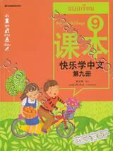 ชุดเรียนภาษาจีนให้สนุก ชุดที่ 09 แบบเรียน