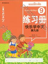 ชุดเรียนภาษาจีนให้สนุก ชุดที่ 09 แบบฝึกหัด