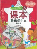 ชุดเรียนภาษาจีนให้สนุก ชุดที่ 05 แบบเรียน (พร้อม CD)