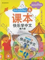 ชุดเรียนภาษาจีนให้สนุก ชุดที่ 06 แบบเรียน (พร้อม CD)