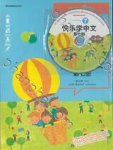 ชุดเรียนภาษาจีนให้สนุก ชุดที่ 07 แบบเรียน (พร้อม CD)