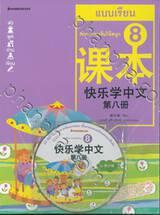 ชุดเรียนภาษาจีนให้สนุก ชุดที่ 08 แบบเรียน (พร้อม CD)