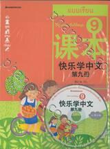 ชุดเรียนภาษาจีนให้สนุก ชุดที่ 09 แบบเรียน (พร้อม CD)