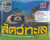 Evolution 3D เสมือนจริง - สัตว์ทะเลทะลุมิติ - เปิดโลกของสัตว์ทะเลอันน่าพิศวงด้วยภาพเสมือนจริง