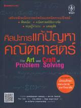 ศิลปะการแก้ปัญหาคณิตศาสตร์ The Art and Craft of Problem Solving