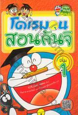 โดเรมอนสอนคันจิ เล่ม 01