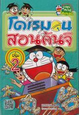 โดเรมอนสอนคันจิ เล่ม 02