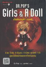 Girls & A Doll เกิลส์แอนด์อะดอลล์