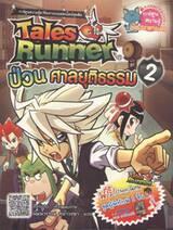 Tales Runner เล่ม 02 ป่วนศาลยุติธรรม