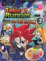 Tales Runner เล่ม 03 ป่วนสถานีโทรทัศน์