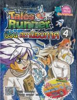 Tales Runner เล่ม 04 ป่วนสถานีอวกาศ