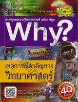 Why? เหตุการณ์สำคัญทางวิทยาศาสตร์