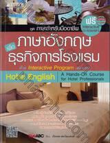 ภาษาอังกฤษเพื่อธุรกิจการโรงแรม + CD-Rom/MP3