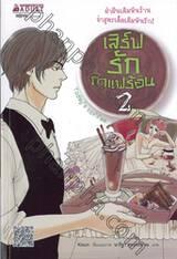 เสิร์ฟรักกาแฟร้อน เล่ม 02