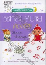 วิธีหลับสบาย ต้องงี้สิ! Sleep Therapy (ขุด Happy Everyday)