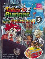 Tales Runner เล่ม 05 ป่วนสหประชาชาติ