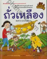 ถั่วเหลือง (ชุด เกษตรกรรมลองทำดู)