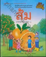เกษตรกรรมลองทำดู : ส้ม