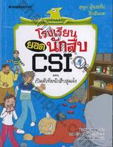 โรงเรียนยอดนักสืบ CSI เล่ม 01 ตอน เปิดตัวทีมนักสืบสุดเจ๋ง