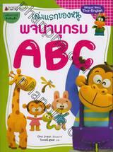 เล่มแรกของหนู พจนานุกรม ABC