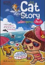 Cat Story เหมียวสุดฮาของ เสี่ยวชี