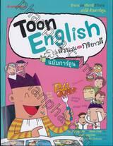 Toon English สำนวน และ กริยา วลี ฉบับการ์ตูน