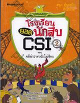 โรงเรียนยอดนักสืบ CSI เล่ม 02 ตอน คดีฆ่าราชานักไต่เชือก