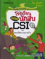 โรงเรียนยอดนักสืบ CSI เล่ม 03 ตอน ศพปริศนาบนเกาะร้าง