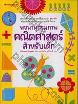 พจนานุกรมภาพคณิตศาสตร์สำหรับเด็ก