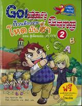 Golden Gang ก๊วนอังกฤษโหดมันฮา เล่ม 02 ตอน สู้เพื่อชมรม GO GO!