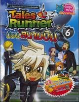 Tales Runner เล่ม 06 ป่วนสนามบิน