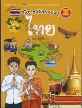 ชุด The Asean Way : ไทย