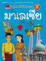 ชุด The Asean Way : มาเลเซีย