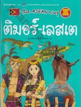 ชุด The Asean Way : ติมอร์ - เลสเต