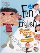 Fun English สนทนาอังกฤษเริ่มต้น เล่ม 02 ใครตดอีกแล้วเนี่ย + CD MP3