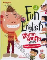 Fun English สนทนาอังกฤษเริ่มต้น เล่ม 01 ทั้งหมดก็เพราะเธอคนเดียว + CD MP3