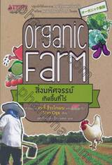 Organic Farm สิ่งมหัศจรรย์เกิดขึ้นที่ไร่