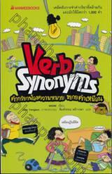 Verb Synonyms คำกริยาพ้องความหมาย ขยายคำเหมือน