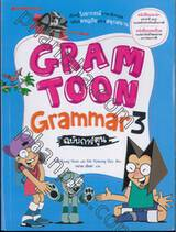 Gram Toon Grammar เล่ม 03 ฉบับการ์ตูน