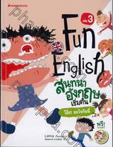 Fun English สนทนาอังกฤษเริ่มต้น เล่ม 03 โอ๊ะ! อะไรกันนี่ + CD MP3