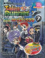 Tales Runner เล่ม 07 ป่วนสถานีตำรวจ