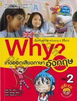 Why? เก่งออกเสียงภาษาอังกฤษ เล่ม 02 + CD