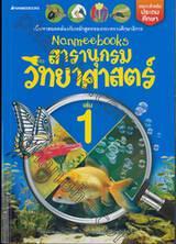 Nanmeebooks สารานุกรมวิทยาศาสตร์ เล่ม 01